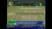 Григор Димитров спечели Us Open 2008 при юношите