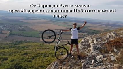 От Варна до Русе с колело през Мадарският конник и Побитите камъни 2017