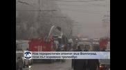 Втори терористичен атентат във Волгоград, този път взривиха тролейбус