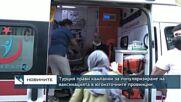 Турция прави кампании за популяризиране на ваксинацията в югоизточните провинции