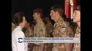 Принц Хари заминава на служба във военна база в Австралия