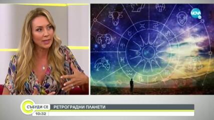 Астролог: Предстоят много предизвикателства и трудни избори