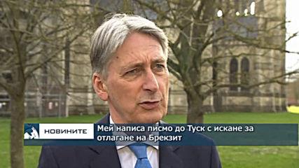 Мей ще пише писмо до Туск с искане за отлагане на Брекзит