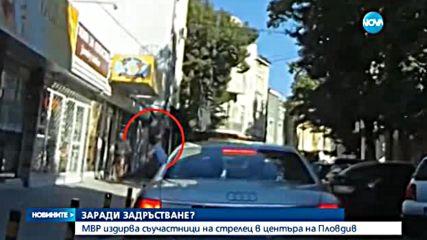 30-годишен е шофьорът, стрелял в центъра на Пловдив