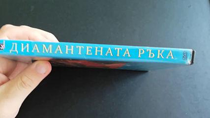 Българското Dvd издание на Диамантената ръка (1968) Мулти Вижън / А Дизайн 2007