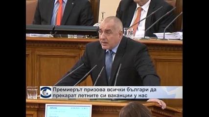 Премиерът призова всички българи да прекарат летните си ваканции на почивка у нас
