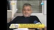 Нова Тв в дома на писателя Емил Измирлиев, който се разведе с мутрата топлофикация-31-10-2012