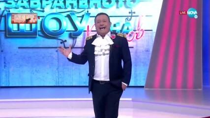 """Старт на втори сезон на """"Забраненото шоу на Рачков"""" (12.09.2021)"""