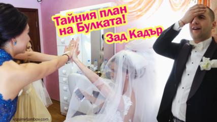 Тайният план на БУЛКАТА - Зад Кадър - Видеозаснемане Красимир Ламбов
