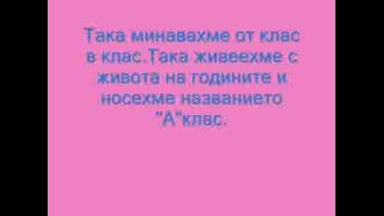 Моят Любим Клас - 6 a