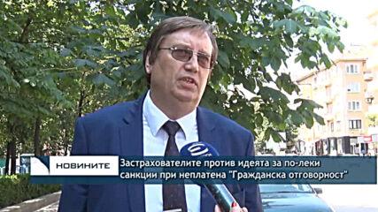"""Застрахователите против идеята за по-леки санкции при неплатена """"Гражданска отговорност"""""""