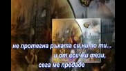 Гръцка Балада - Дори И Ти