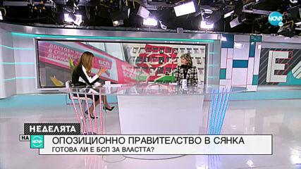 Шаренкова, БСП: Не допускам, че Радев е знаел предварително за положителната проба на ген. Петров