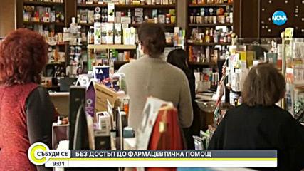 Цели общини у нас нямат аптеки (ВИДЕО)