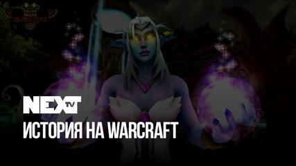 NEXTTV 050: Историята на WarCraft: Част 2