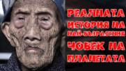 Реалната история на най-възрастният човек живял някога на планетата!