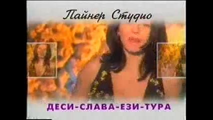 Десислава - Ези - Тура (реклама)