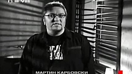 Истината за Мартин Карбовски