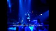 Stamatis Gonidis Makria Mou Na Figeis 16.06.2012