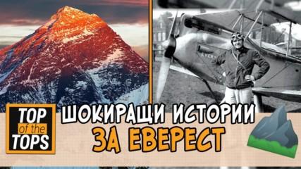 Шокиращи истории около връх Еверест