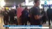 Хаосът по британските летища продължава