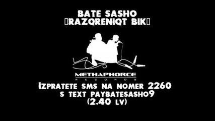 Bate Sasho - Razqreniqt Bik Demo.wmv
