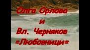 Олга Орлова и В. Черняков - Любовници