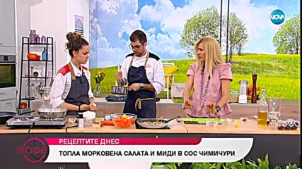 """Рецептата днес: Топла морковена салата и миди в сос чимичури - """"На кафе"""" (17.01.2019)"""