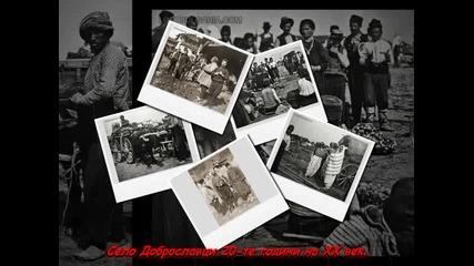 Село Доброславци 20-те години на Xx век.