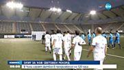 ОПИТ ЗА РЕКОРД: 4000 души ще играят футбол 120 часа