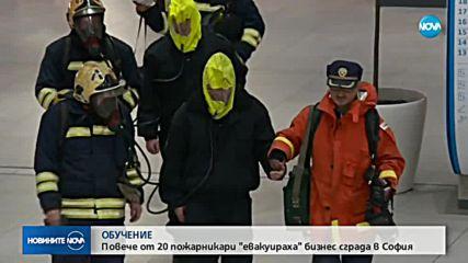 Учение: Пожарникари евакуираха една от най-високите сгради в София