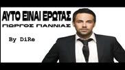 Превод |2009| Гръцко: Giorgos Giannias - Auto Einai Erotas