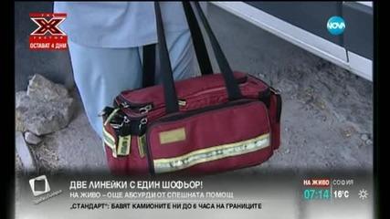 Къде в България две линейки са с един шофьор?