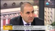 Цветанов: Несъстоятелно е да говорим за предсрочни избори
