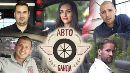 Топ 5 експерти влизат в АВТО БАНДА! Очаквайте новото автомобилно шоу