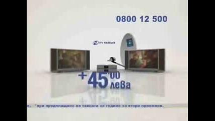 Реклама На Itv Partner - Домакиня