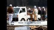 Япония - пет дни след бедствието
