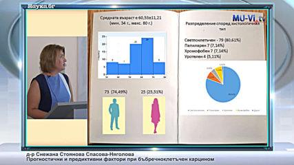 Лекция: Прогностични и предиктивни фактори при бъбречноклетъчен карцином