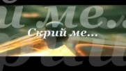 Михалис Хаджиянис - Скрий ме