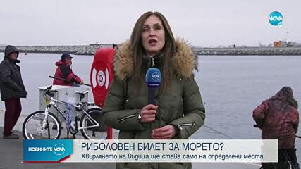 Предлагат да бъде въведен риболовен билет за Черно море