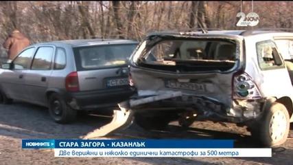 Няколко катастрофи на пътя Казанлък - Стара Загора