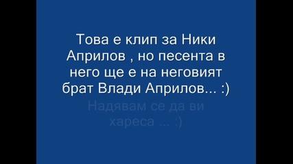 Ники Априлов