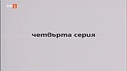 Мили Бате!... Писма на един дакел (2000) - Кой съм аз? / Миризмата на страха
