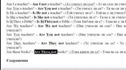 English Course Урок 11 - Въпросително - отрицателна форма на глагола 'съм'