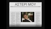 Alekos Zazopoli asterimu