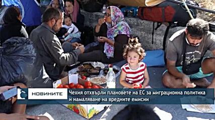 Чехия отхвърли плановете на ЕС за миграционна политика и намаляване на вредните емисии