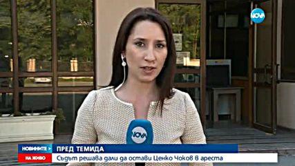 Прокуратурата поиска постоянен арест за групата на Ценко Чоков