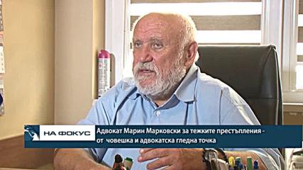 Марин Марковски: Няма спор, че Трифонов е извършителят на престъплението край Сливен