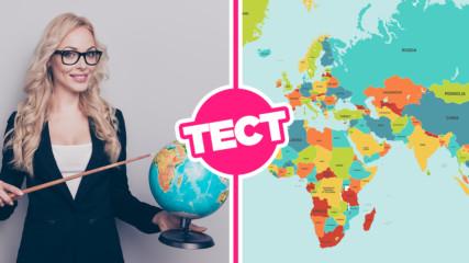 ТЕСТ: Провери знанията си по география! Коя държава има по-голямо население?
