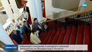 """ЗАРАДИ КАЗУСА """"ОЛИМПИК"""": Депутатите се събират извънредно"""